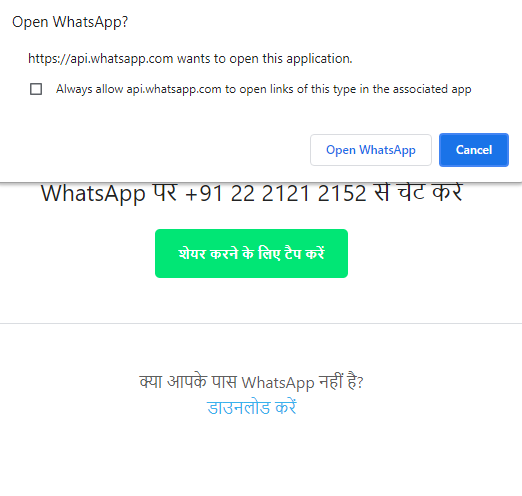 Send WhatsApp Message without saving the Number